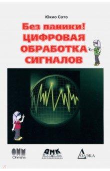 Без паники! Цифровая обработка сигналов алла солонина алгоритмы и процессоры цифровой обработки сигналов