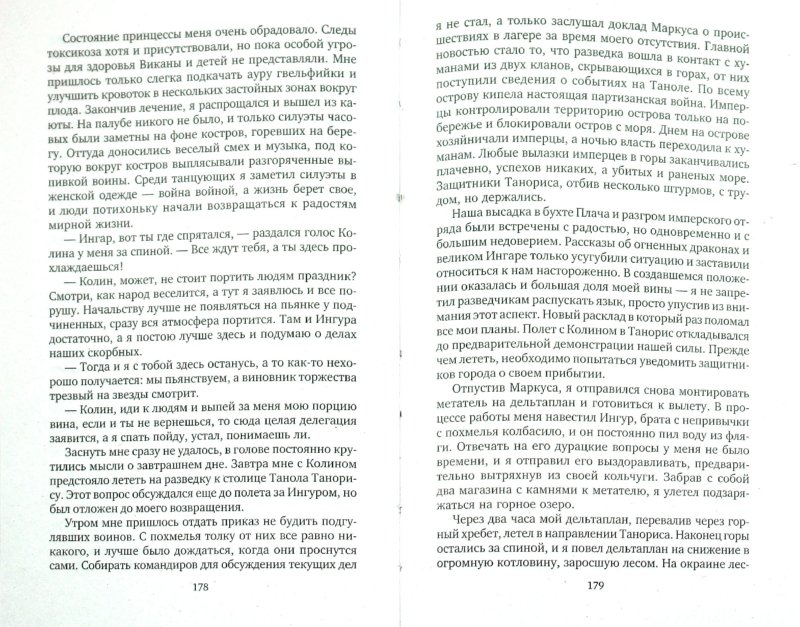 Иллюстрация 1 из 9 для Битва за Танол - Игорь Чужин | Лабиринт - книги. Источник: Лабиринт