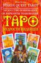 Белова Юлия Валерьевна Vision Quest Tarot. Искусство понимания и варианты толкования Таро