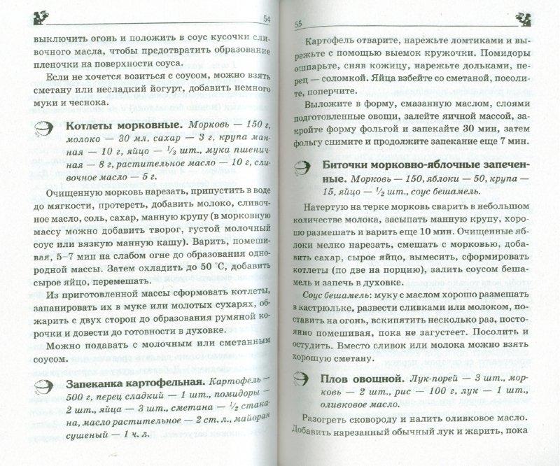 Иллюстрация 1 из 4 для 155 рецептов для здоровья сосудов - А. Синельникова | Лабиринт - книги. Источник: Лабиринт