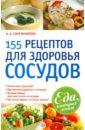 Синельникова А. 155 рецептов для здоровья сосудов