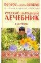 Русский народный лечебник. Сборник, Андреев М. А.