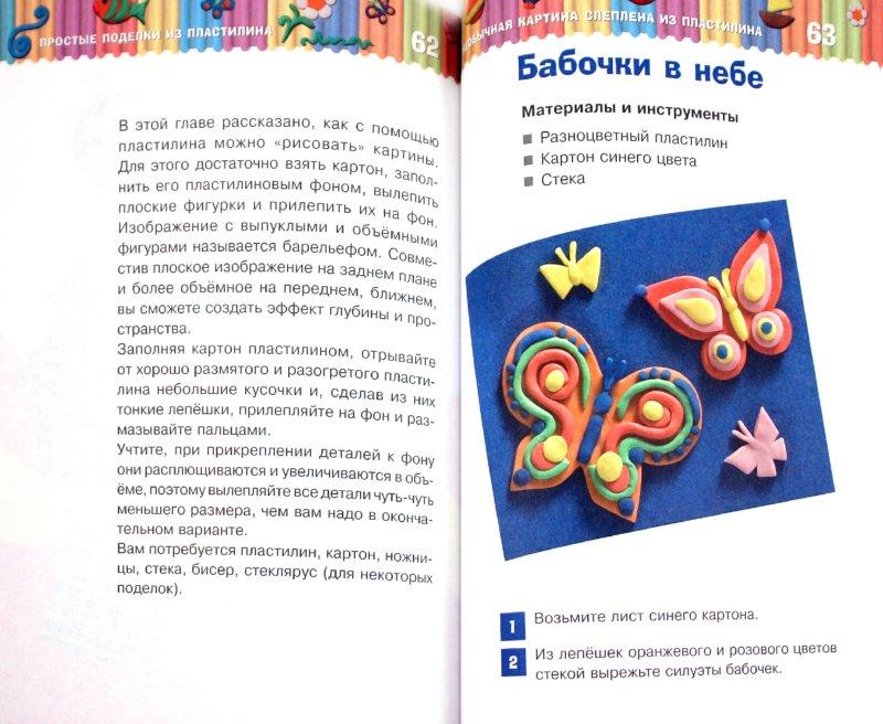 Иллюстрация 1 из 32 для Простые поделки из пластилина - Екатерина Румянцева | Лабиринт - книги. Источник: Лабиринт