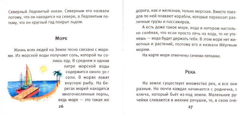Иллюстрация 1 из 6 для Наша планета - Галина Шалаева | Лабиринт - книги. Источник: Лабиринт