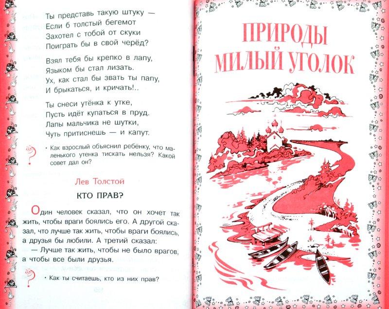 Иллюстрация 1 из 11 для Новейшая хрестоматия для дошкольников 6-7 лет - Ольга Александрова   Лабиринт - книги. Источник: Лабиринт