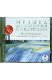 Музыка для релаксации и медитации (CDmp3)