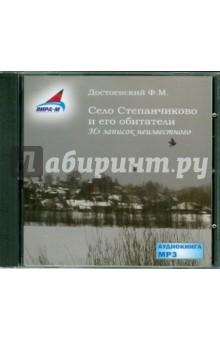 Село Степанчиково и его обитатели (CDmp3)
