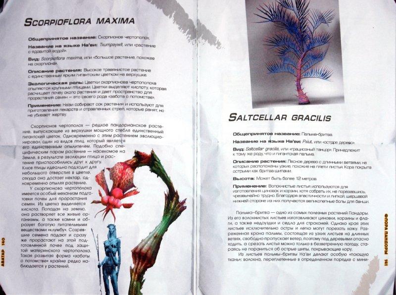 Аватар секретный доклад о биологии и истории 1111