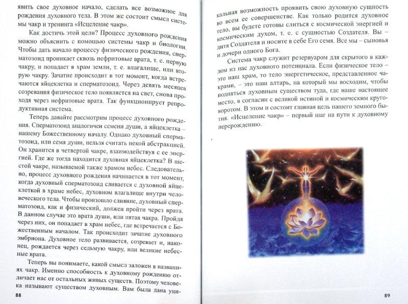 Иллюстрация 1 из 8 для Исцеление чакр - Ильчи Ли | Лабиринт - книги. Источник: Лабиринт