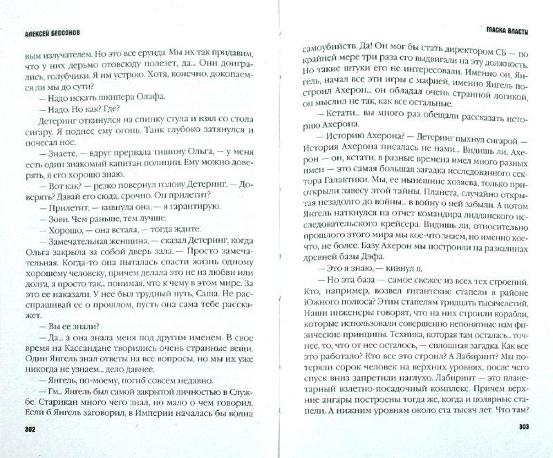 Иллюстрация 1 из 4 для Ветер и Сталь - Алексей Бессонов | Лабиринт - книги. Источник: Лабиринт
