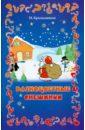 Скачать Красильников Разноцветные снежинки Феникс Книга представляет собой сборник Бесплатно
