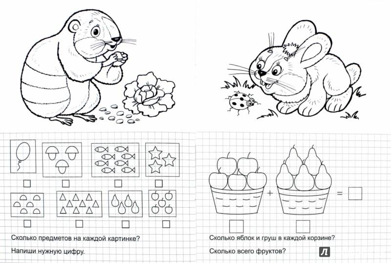 Иллюстрация 1 из 4 для Пишем и считаем | Лабиринт - книги. Источник: Лабиринт