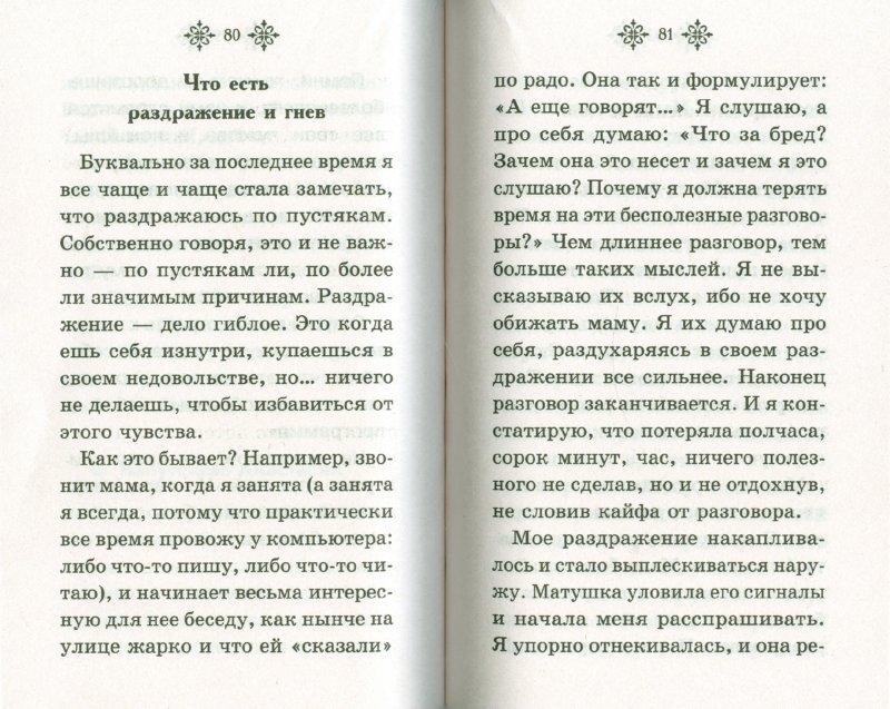Иллюстрация 1 из 20 для 7 заповедей Анастасии, чтобы настроиться на волну счастья и успеха - Мария Игнатова | Лабиринт - книги. Источник: Лабиринт