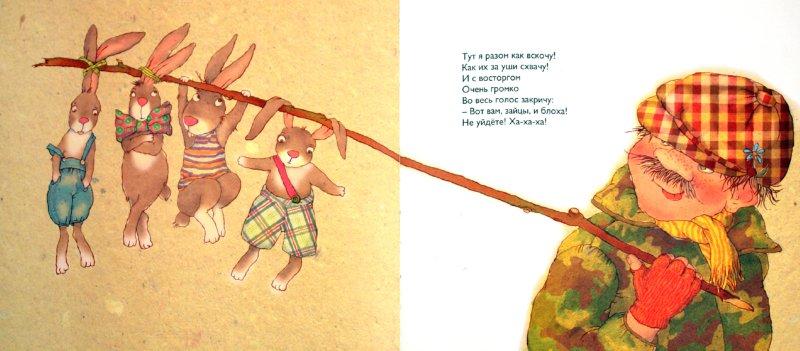 Иллюстрация 1 из 48 для Веселый старичок - Даниил Хармс   Лабиринт - книги. Источник: Лабиринт