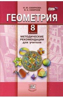 Геометрия. 8 класс. Методические рекомендации для учителя. ФГОС