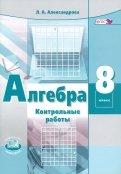 Алгебра. 8 класс. Контрольные работы для учащихся общеобразовательных учреждений. ФГОС