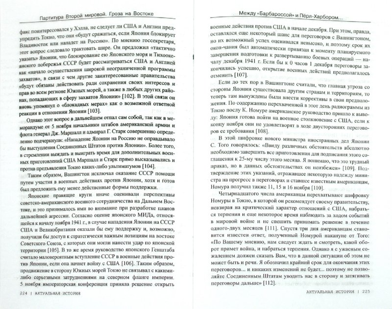 Иллюстрация 1 из 40 для Партитура Второй мировой. Гроза на Востоке - Анатолий Кошкин | Лабиринт - книги. Источник: Лабиринт