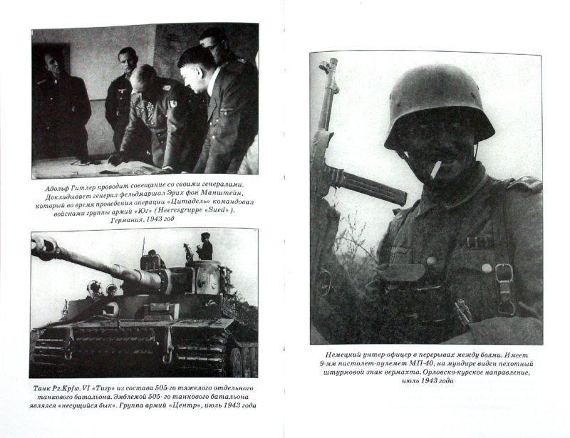 Иллюстрация 1 из 19 для Рубежи славы - Илья Мощанский   Лабиринт - книги. Источник: Лабиринт