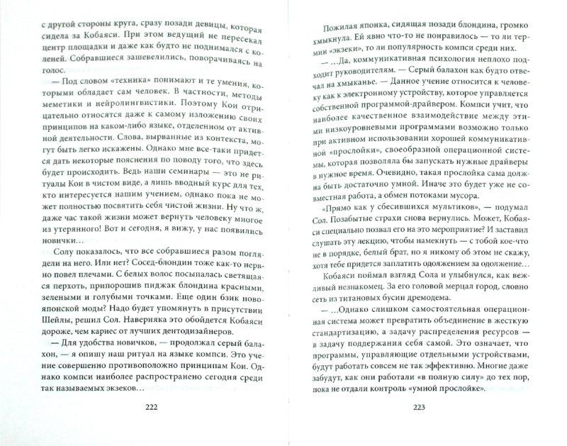 Иллюстрация 1 из 6 для 2048. Деталь А. Том 1 - Мерси Шелли   Лабиринт - книги. Источник: Лабиринт