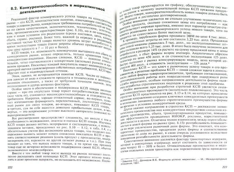 Иллюстрация 1 из 5 для Маркетинг в схемах, рисунках, таблицах: учебное пособие - Петр Завьялов | Лабиринт - книги. Источник: Лабиринт
