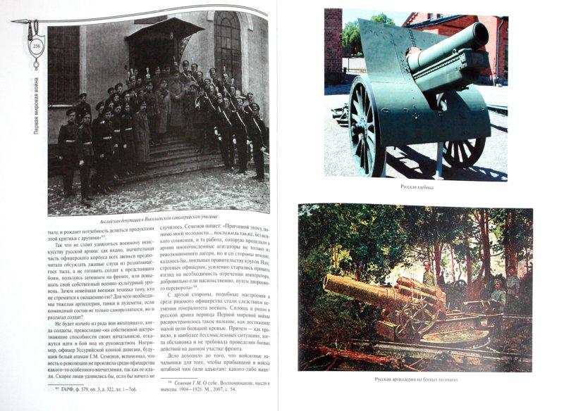 Иллюстрация 1 из 19 для Первая мировая война - Максим Оськин | Лабиринт - книги. Источник: Лабиринт