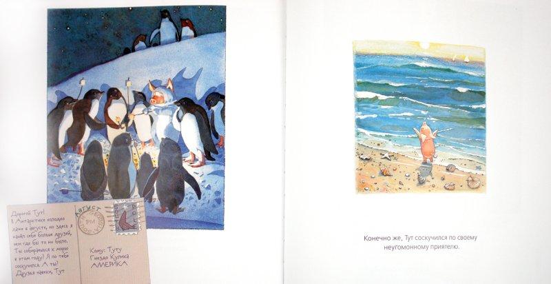 Иллюстрация 1 из 47 для Тут и Там - Холли Хобби | Лабиринт - книги. Источник: Лабиринт