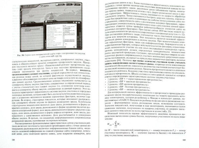 Иллюстрация 1 из 4 для Государственное и муниципальное управление с использованием информационных технологий - Иванов, Коробова | Лабиринт - книги. Источник: Лабиринт