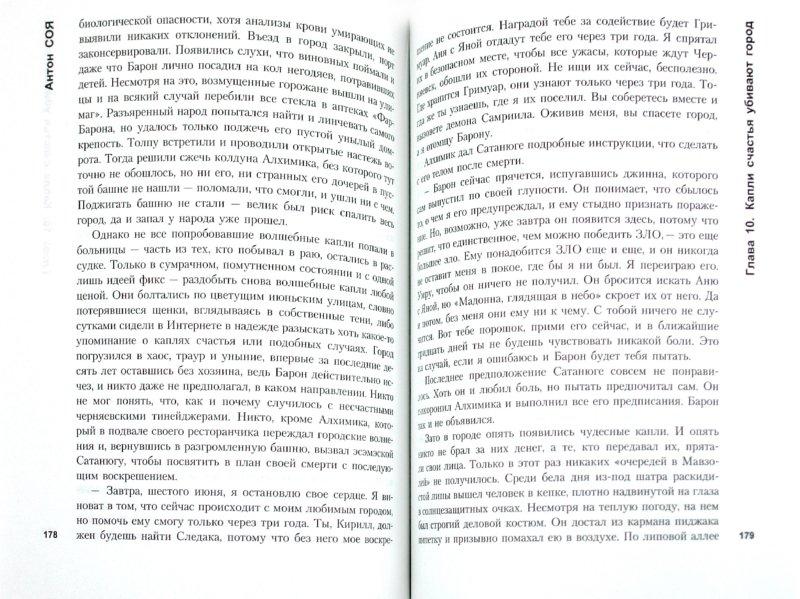 Иллюстрация 1 из 10 для З.Л.О. - Антон Соя | Лабиринт - книги. Источник: Лабиринт