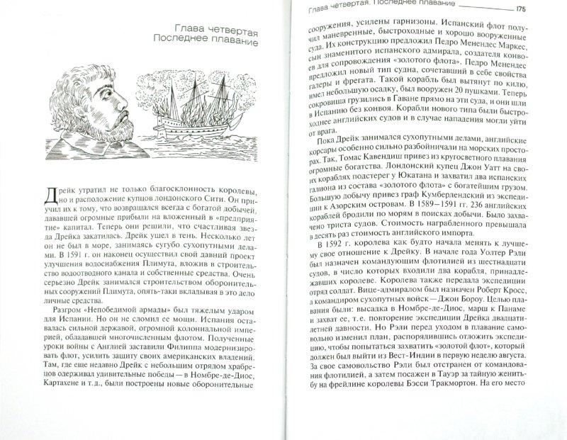 Иллюстрация 1 из 19 для Пираты британской короны Френсис Дрейк и Уильям Дампир - Ким Малаховский | Лабиринт - книги. Источник: Лабиринт