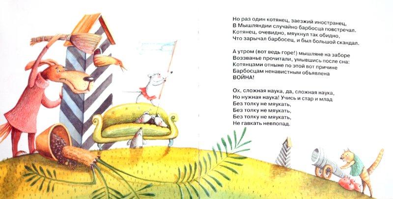 Иллюстрация 1 из 56 для Шел по городу хомяк - Игорь Лагерев | Лабиринт - книги. Источник: Лабиринт