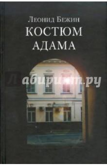 Костюм Адама