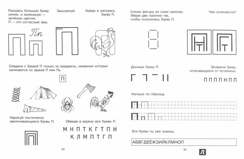 Иллюстрация 1 из 3 для Учим буквы. ФГОС ДО - Ольга Крупенчук | Лабиринт - книги. Источник: Лабиринт