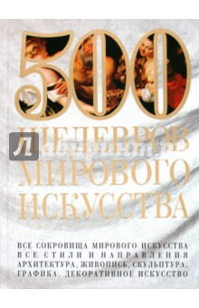 500 шедевров мирового искусства книга мастеров