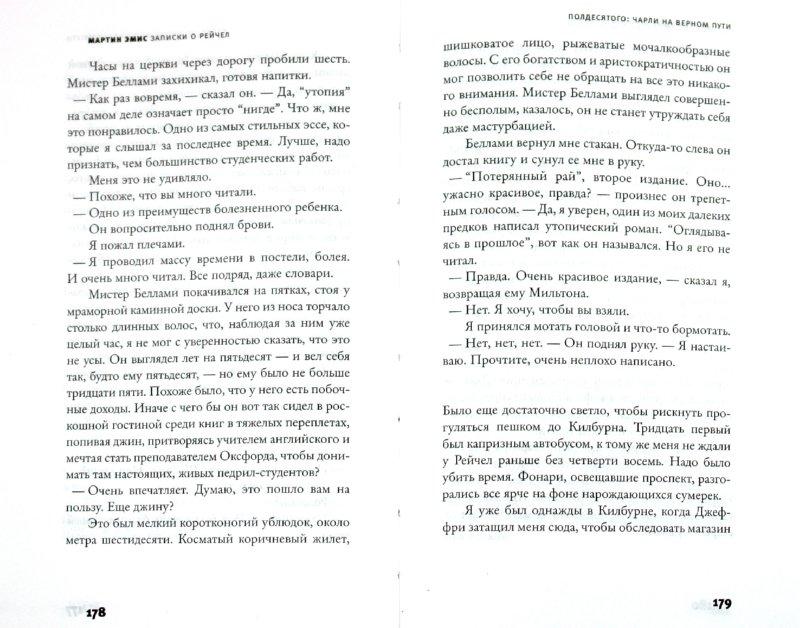 Иллюстрация 1 из 14 для Записки о Рейчел - Мартин Эмис   Лабиринт - книги. Источник: Лабиринт