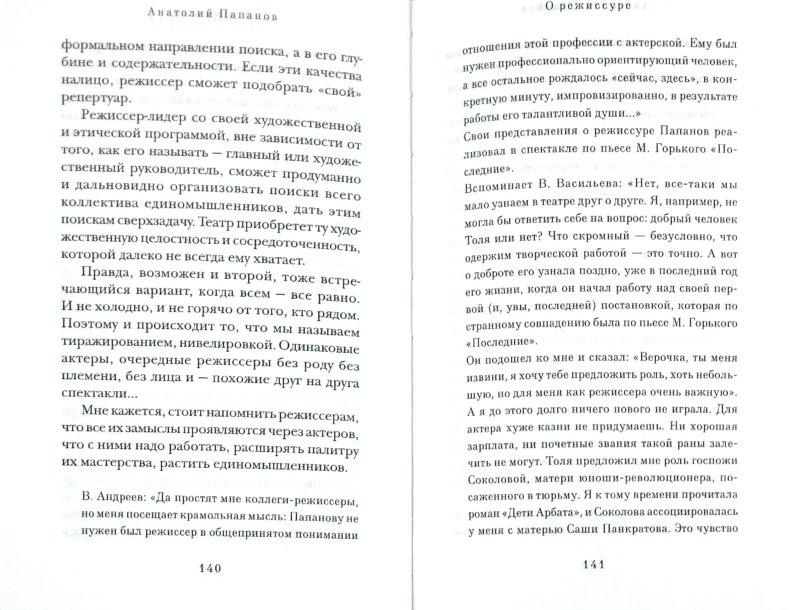 Иллюстрация 1 из 12 для Холодное лето - Анатолий Папанов | Лабиринт - книги. Источник: Лабиринт