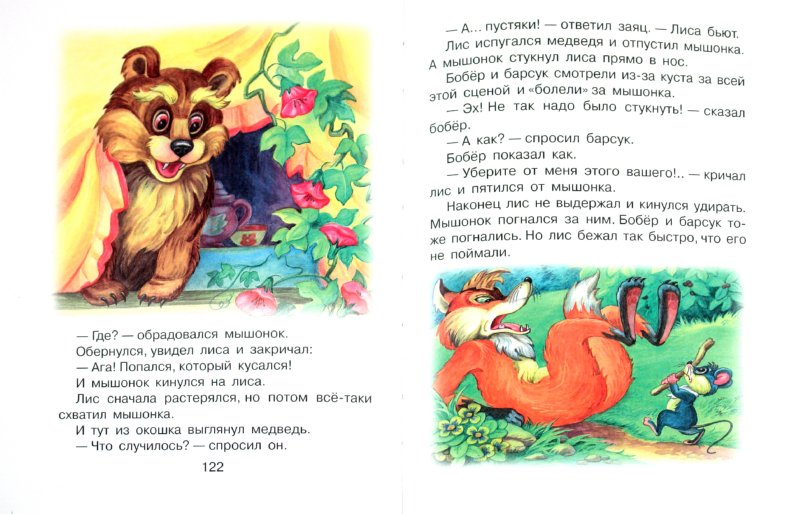 Иллюстрация 1 из 11 для Для чтения дома и в детском саду - Григорий Остер | Лабиринт - книги. Источник: Лабиринт