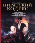 Пиратский кодекс: от знаменитых разбойников прошлого до последних отщепенцев наших дней