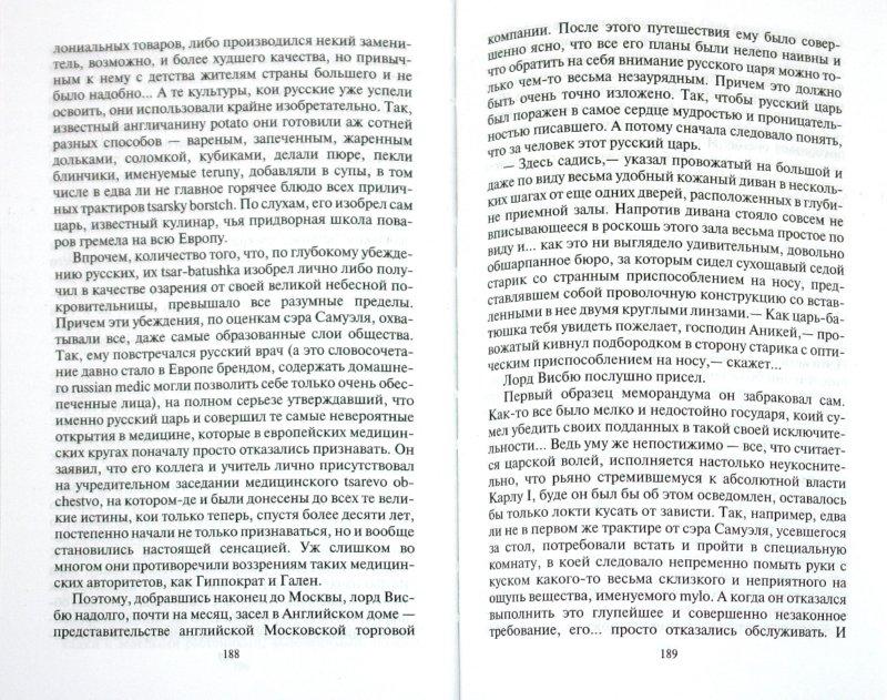 Иллюстрация 1 из 5 для Царь Федор. Орел взмывает ввысь - Роман Злотников | Лабиринт - книги. Источник: Лабиринт