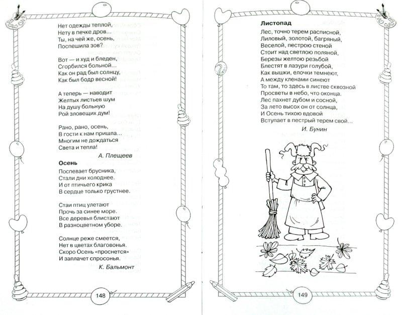 Иллюстрация 1 из 5 для 1000 стихов для чтения дома и в детском саду | Лабиринт - книги. Источник: Лабиринт