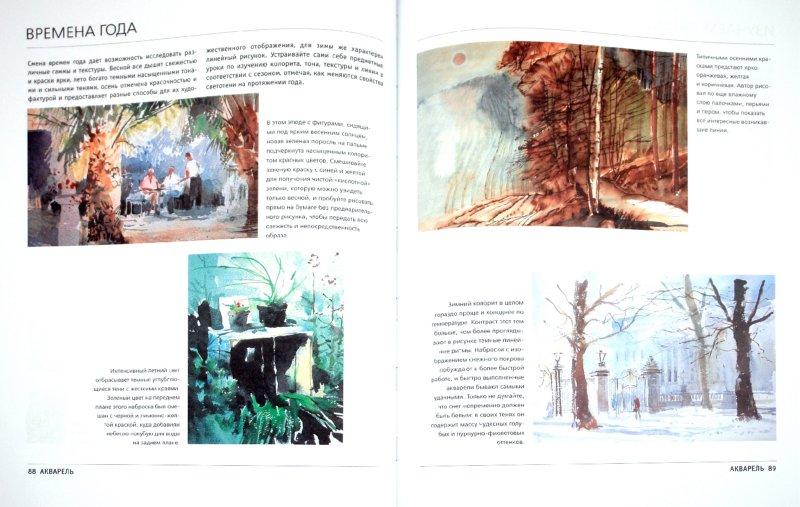 Иллюстрация 1 из 5 для Рисунок и живопись. Первые шаги к мастерству художника - Майк Чаплин | Лабиринт - книги. Источник: Лабиринт