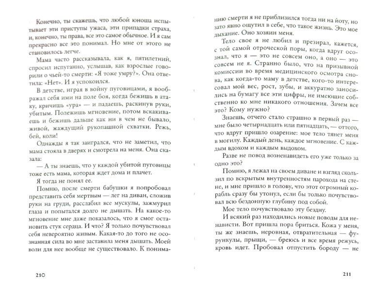 Иллюстрация 1 из 22 для Письмовник - Михаил Шишкин | Лабиринт - книги. Источник: Лабиринт