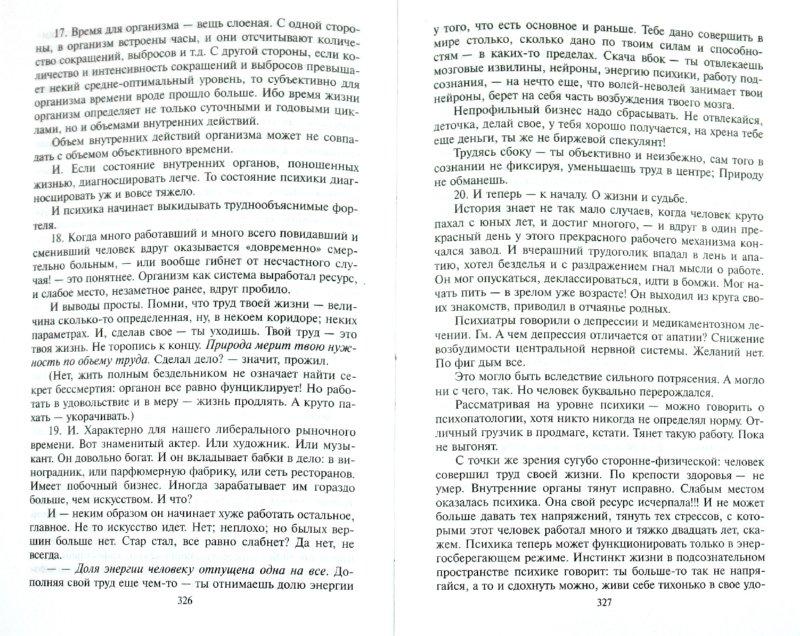 Иллюстрация 1 из 33 для Человек в системе - Михаил Веллер | Лабиринт - книги. Источник: Лабиринт