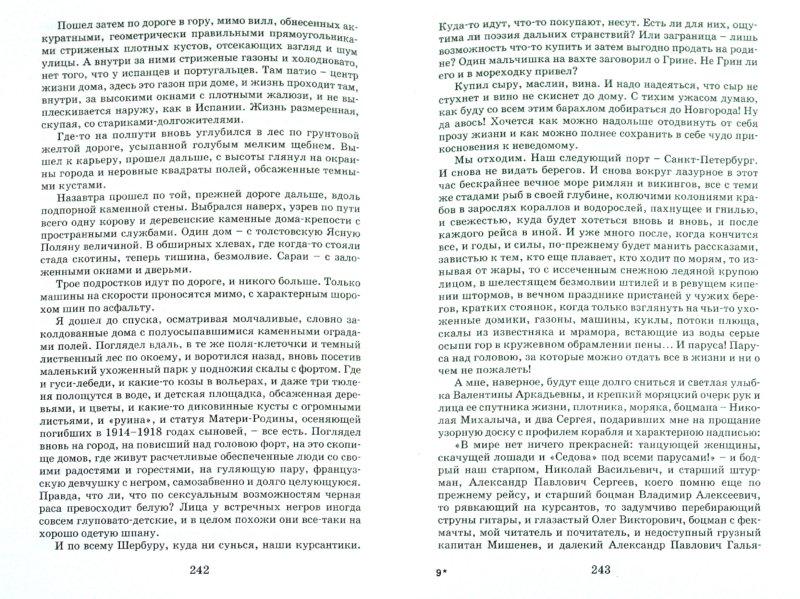 Иллюстрация 1 из 6 для Юрий - Дмитрий Балашов | Лабиринт - книги. Источник: Лабиринт