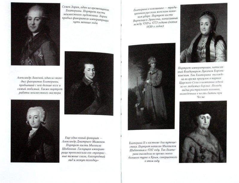 Иллюстрация 1 из 10 для Екатерина Великая - Вирджиния Роундинг | Лабиринт - книги. Источник: Лабиринт