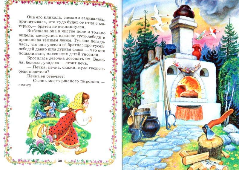 Иллюстрация 1 из 11 для Баба-Яга - Иван Цыганков | Лабиринт - книги. Источник: Лабиринт