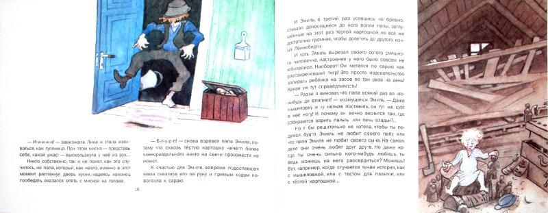 Иллюстрация 1 из 36 для Как Эмиль вылил тесто на голову папе - Астрид Линдгрен | Лабиринт - книги. Источник: Лабиринт