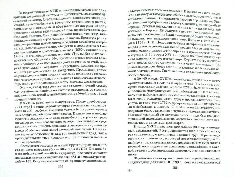 Иллюстрация 1 из 18 для История России IX - XVIII вв. - Владимир Моряков | Лабиринт - книги. Источник: Лабиринт