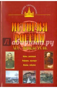История России XIX - начала XX вв.