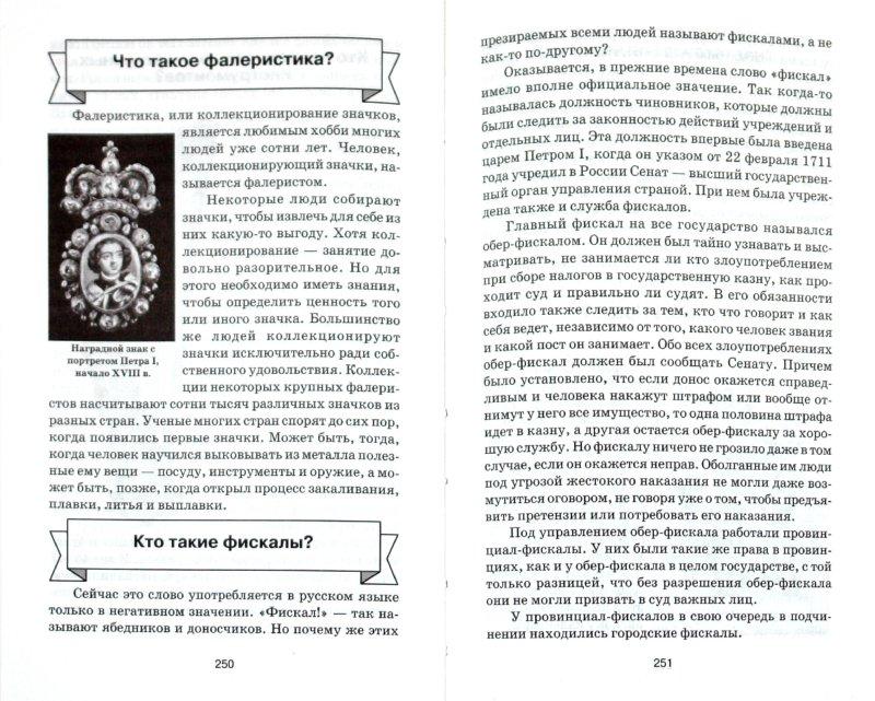 Иллюстрация 1 из 8 для Мир вокруг нас - Ситников, Шалаева, Ситникова, Кашинская   Лабиринт - книги. Источник: Лабиринт