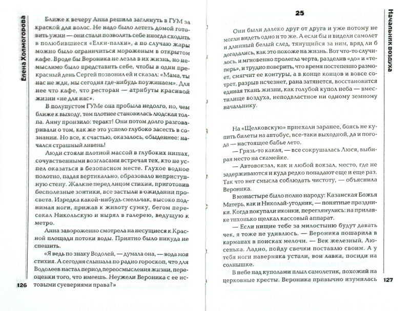 Иллюстрация 1 из 4 для Лучшая роль второго плана - Елена Холмогорова | Лабиринт - книги. Источник: Лабиринт